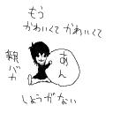 Yumemonogatari_2